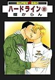 ハードライン(8) (スーパービーボーイコミックス)