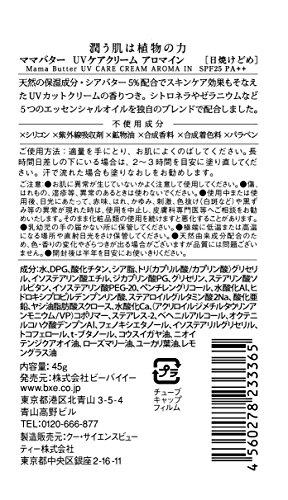 ママバター UV ケアクリーム アロマイン 45g