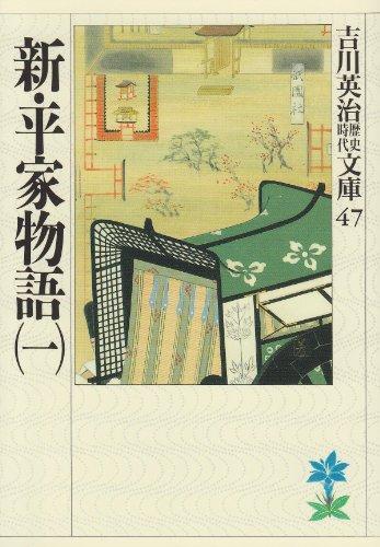 新・平家物語(一) (吉川英治歴史時代文庫)の詳細を見る