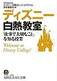 三笠書房 WILディズニー国際カレッジプログラム運営事務局 ディズニー白熱教室「仕事で大切なこと」を知る授業 (知的生きかた文庫)の画像