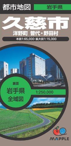 都市地図 岩手県 久慈市 洋野町 普代・野田村 (地図 | マップル)