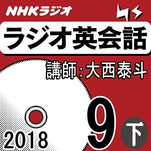 [画像:NHK ラジオ英会話 2018年9月号(下)]