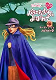 『ももクロChan』第6弾 バラエティ少女とよばれて DVD 第31集~フーテン少女...[DVD]