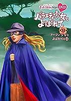「ももクロChan」第6弾『バラエティ少女とよばれて』第31集~フーテン少女とよばれての巻~ [DVD]