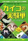 カイコの実験単—カイコで生命科学をまるごと理解! (『生物の科学 遺伝』別冊No.23)