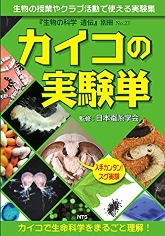 カイコの実験単―カイコで生命科学をまるごと理解! (『生物の科学 遺伝』別冊No.23)
