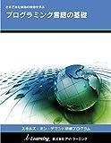 プログラミング言語の基礎: さまざまな言語の特徴を学ぶ スキルズ・オン・デマンド研修プログラム