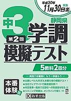 30年度静岡県中3学調模擬テスト第2回(実物そっくり問題・5教科テスト2回分プリント形式) (学調対策)