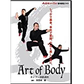 Art of Body カンフー初級講座