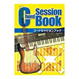 島村楽器 SGPSB001/コードセッションブック