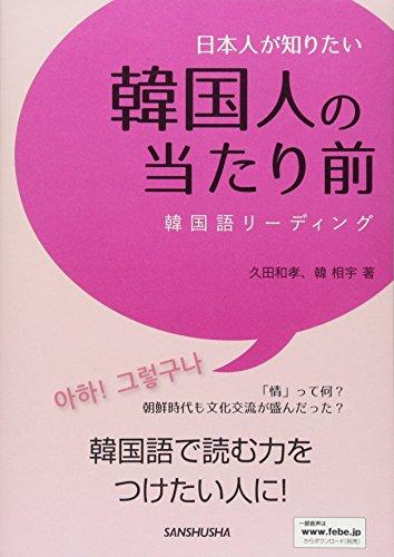 日本人が知りたい韓国人の当たり前