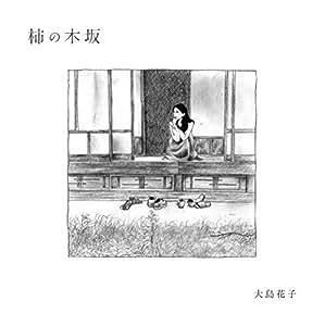 柿の木坂 [Analog]