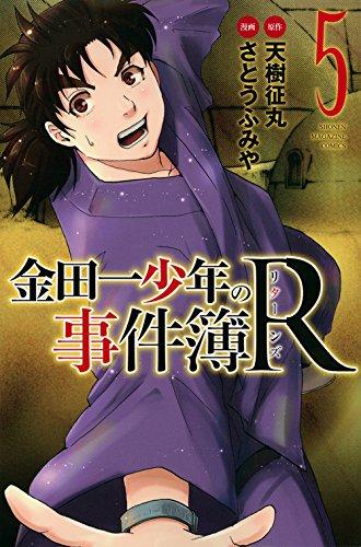 金田一少年の事件簿R(5) (講談社コミックス)