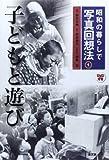 昭和の暮らしで 写真回想法 1子どもと遊び