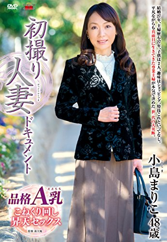 初撮り人妻ドキュメント 小島まりこ センタービレッジ [DVD]