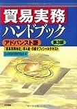 貿易実務ハンドブック[アドバンスト版]〈第3版〉―「貿易実務検定」準A級・B級オフィシャルテキスト
