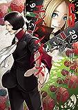 エンバンメイズ(5) (アフタヌーンコミックス)