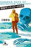 探偵ザンティピーの休暇 (幻冬舎文庫) 画像