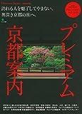 別冊Discover Japan_TRAVEL プレミアム京都案内 (エイムック Discover Japan_TRAVEL)
