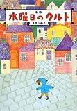 新版 水曜日のクルト (偕成社文庫) 画像