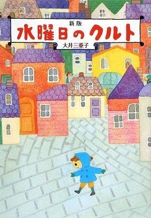 新版 水曜日のクルト (偕成社文庫)の詳細を見る