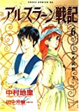 アルスラーン戦記 (6) (あすかコミックスDX)