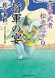 将軍の宴 公家武者 松平信平9 (二見時代小説文庫)