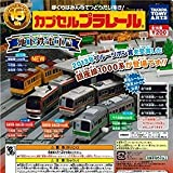 カプセルプラレール 地下鉄電車編 【12.千代田線6000系 後尾車+曲線レール】(単品)