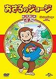 おさるのジョージ ベスト・セレクション4 コロコロたまご[DVD]