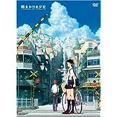 時をかける少女 限定版 [DVD]
