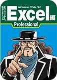 特打式 Excel編 Professional Office2010対応版 [ダウンロード]