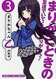 まりかちゃん乙 3巻 (まんがタイムコミックス)