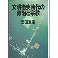 Amazon.co.jp: 野田 宣雄: 本