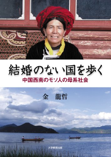 結婚のない国を歩く―中国西南のモソ人の母系社会