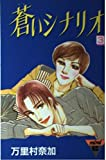 蒼いシナリオ / 万里村 奈加 のシリーズ情報を見る
