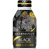 ダイドーブレンド BLACK 世界一のバリスタ監修 275g ×24缶