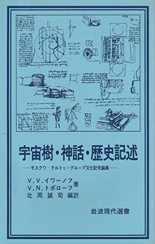 宇宙樹・神話・歴史記述―モスクワータルトゥ・グループ文化記号論集 (1983年) (岩波現代選書〈78〉)