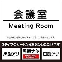会議室ドア入口(丸ゴシック体)壁用ウォールステッカー 色を選べるカッティングシート シール ((1)黒艶有りタイプ)