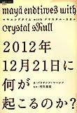 2012年12月21日に何が起こるのか?―マヤエンドタイムwithクリスタル・スカル (超知ライブラリー)