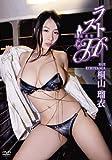 桐山瑠衣 ラストH [DVD]