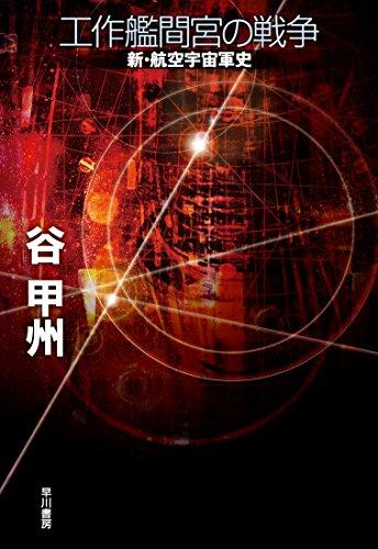 工作艦間宮の戦争──新・航空宇宙軍史
