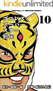 プロレススーパースター列伝【デジタルリマスター】 10