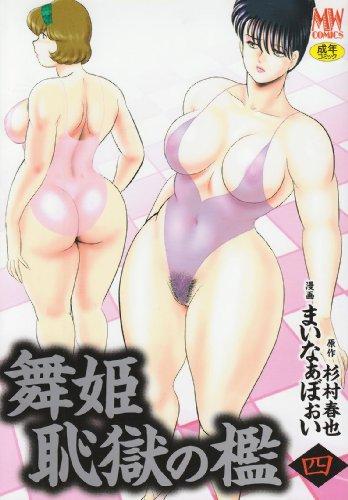 [まいなぁぼぉい] 舞姫恥獄の檻 4