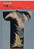 小袖 (京都書院美術双書―日本の染織)