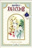 オルフェウスの窓 7 (集英社文庫―コミック版)