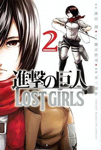 進撃の巨人 LOST GIRLS(2) (講談社コミックス)
