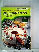 楽しいお菓子づくり―だいすきなケーキとクッキー (1981年) (マイハート・クッキング)