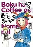 僕はコーヒーがのめない(2)【期間限定 無料お試し版】 (ビッグコミックス)