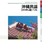 沖縄民謡 ベスト(かりゆし編)