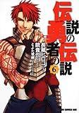 伝説の勇者の伝説 6 (ドラゴンコミックスエイジ な 1-1-6)